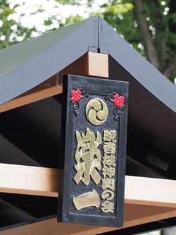 Mikoshi Powell Fest 2013_439