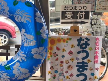 ももの木夏祭り2019