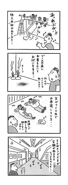 NOI_kimura2_twitter2.jpg