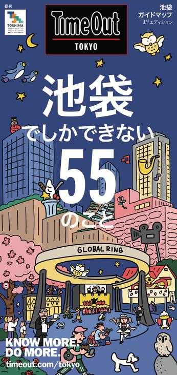 豊島区ガイドMAP