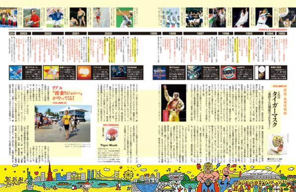 News_20200113_nippashi03