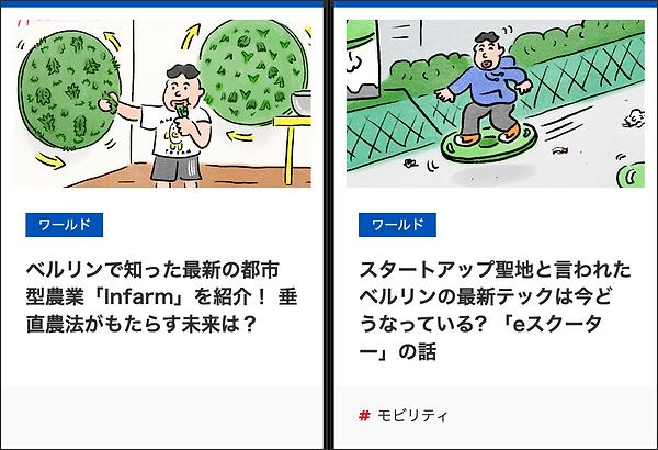 News_202006_nippashi01