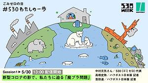 News_20200530_nippashi01