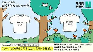News_20200530_nippashi03