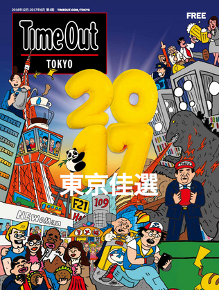 Timeout Tokyo 中国語版