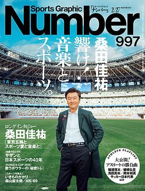 News_20200113_nippashi01