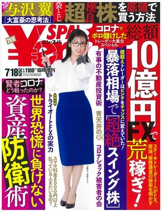 News_20200618_nippashi01