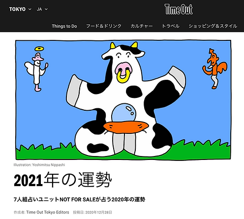 Time Out Tokyo占い2021