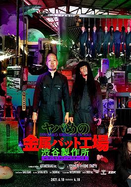 kinzokubat_shibuya_main_210305.jpg