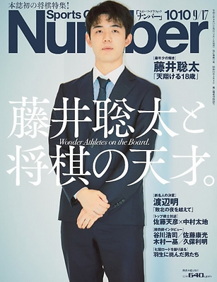 News_20200903_nippashi01