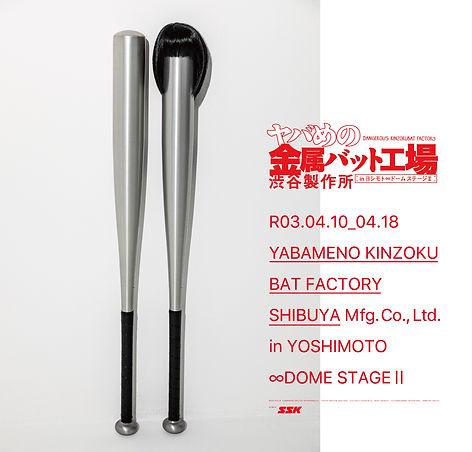 kinzokubat_shibuya_bat_210305.jpg