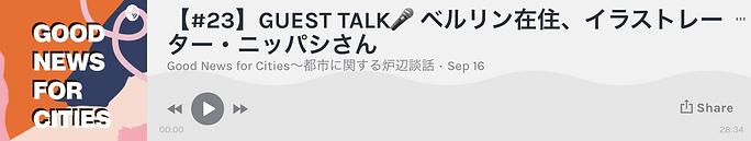 News_20200916_nippashi01