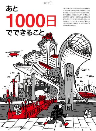 日経新聞 X Timeout Tokyo