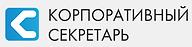 kompaniya_korporativnyy_sekretar.png