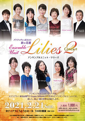 lilies2入稿用.jpg