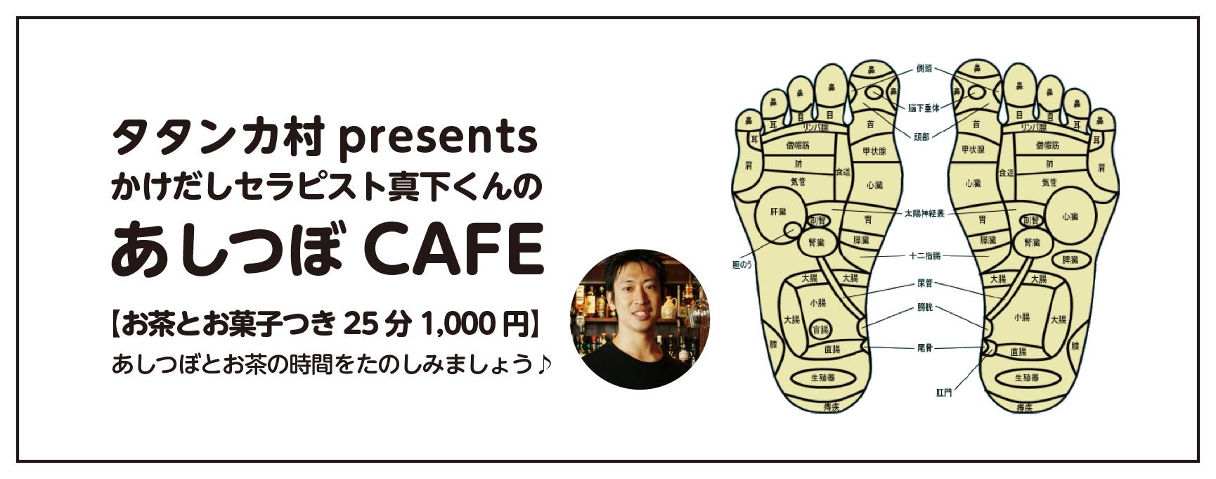 12/23 タタンカ村presents真下くんのあしつぼCAFE
