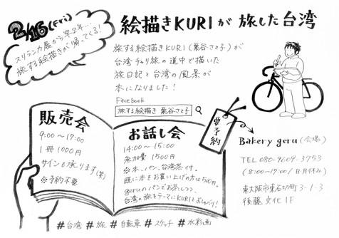 台湾イラスト紀行 販売会&お話し会 in 大阪