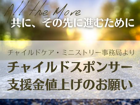 【チャイルドスポンサー支援金値上げのお願い】