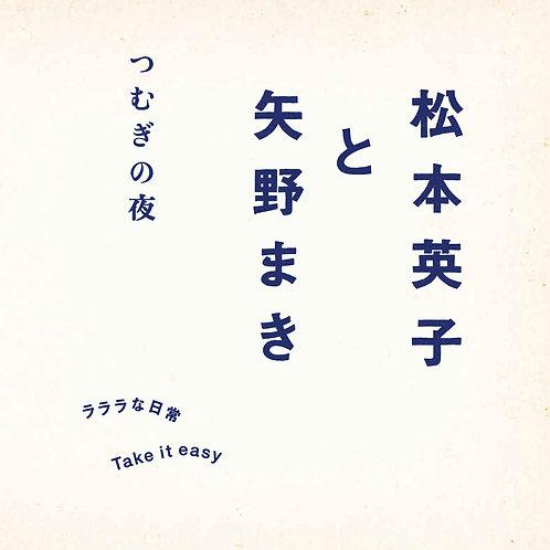 松本英子と矢野まき『つむぎの夜』