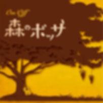 森のボッサ.jpg