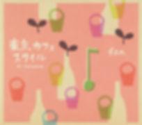 東京カフェスタイル #3.jpg