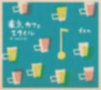 東京カフェスタイル #2.jpg