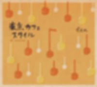 東京カフェスタイル #1.jpg