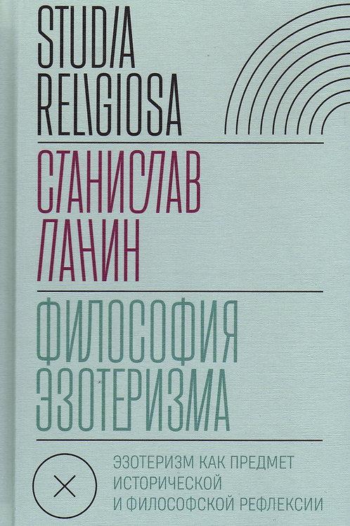 Станислав Панин «Философия эзотеризма»