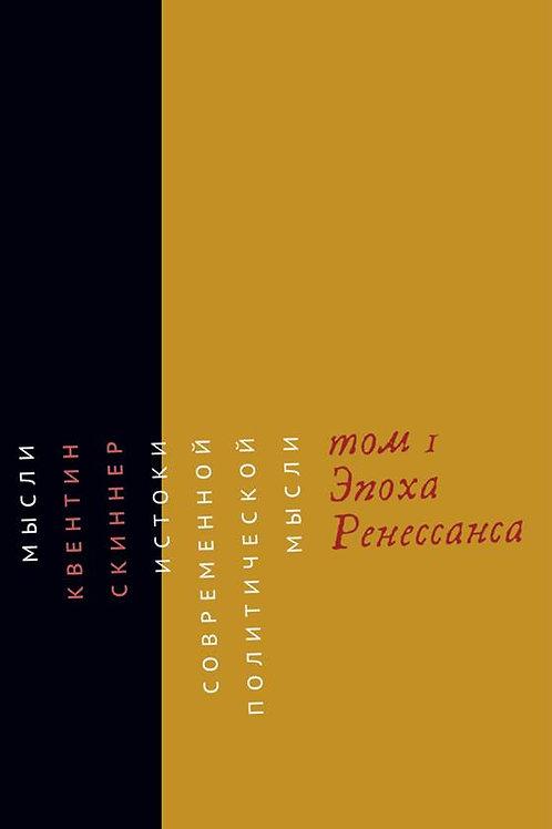 Квентин Скиннер «Истоки современной политической мысли» (в двух томах)