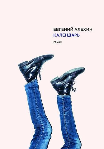 Евгений Алёхин «Календарь» издательство Все Свободны 2018