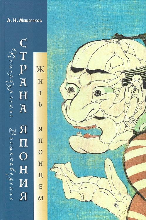 Александр Мещеряков «Страна Япония: жить японцем»