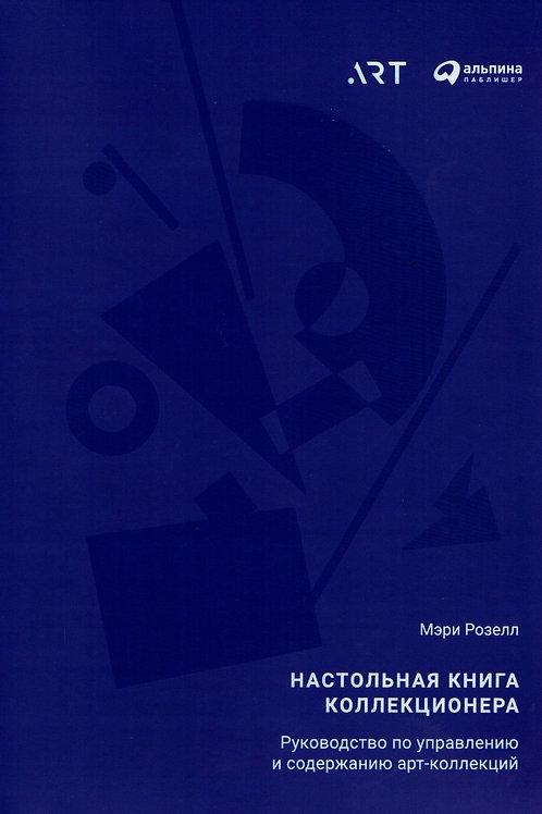 Мэри Розелл «Настольная книга коллекционера»