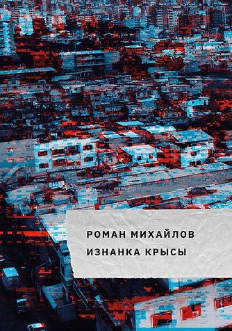 Роман Михайлов «Изнанка крысы» издательство Все Свободны 2017