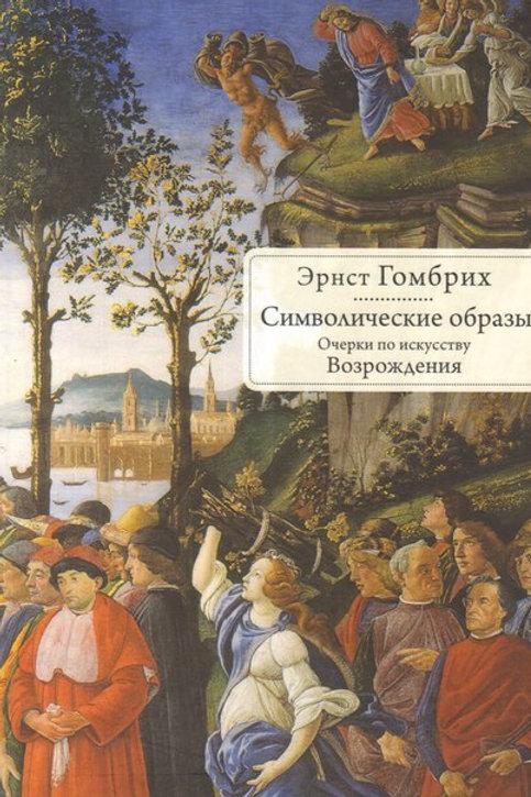 Эрнст Гомбрих «Символические образы. Очерки по искусству Возрождения»
