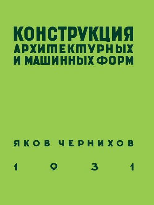 Яков Чернихов «Конструкция архитектурных и машинных форм»