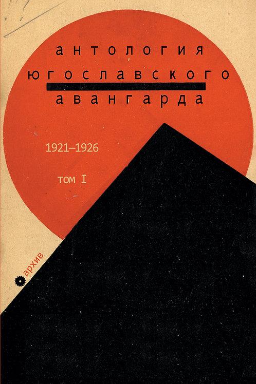 «Антология югославского авангарда»