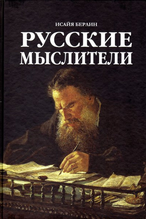 Исайя Берлин «Русские мыслители»