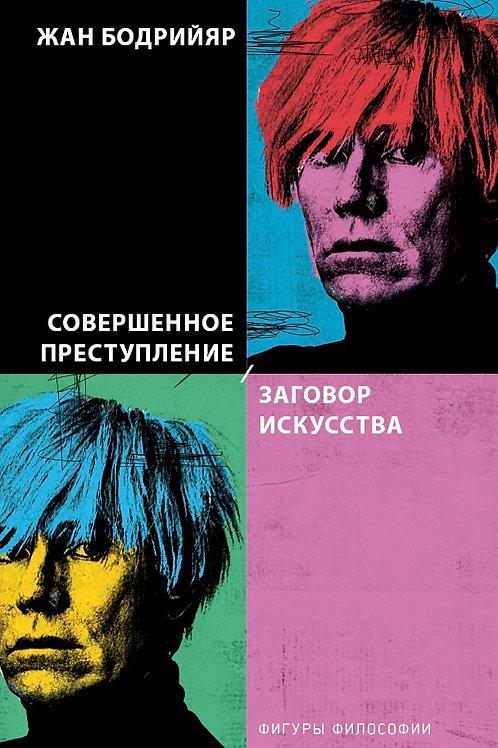 Жан Бодрийяр «Совершенное преступление. Заговор искусства»