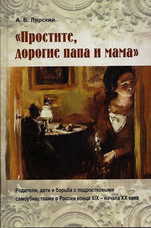 Александр Лярский «Простите, дорогие папа и мама»