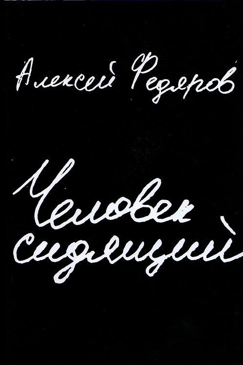 Алексей Федяров «Человек сидящий»