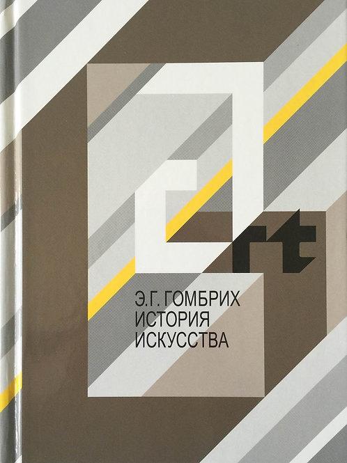 Эрнст Гомбрих «История искусства»