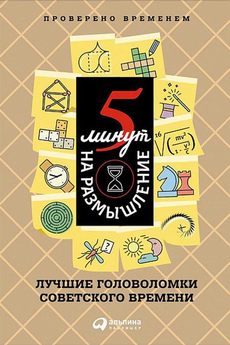 «5 минут на размышление: лучшие головоломки советского времени»
