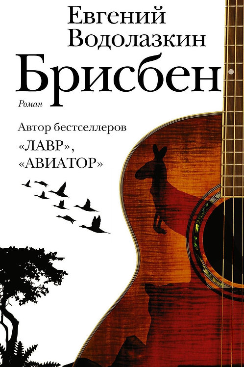 Евгений Водолазкин «Брисбен»