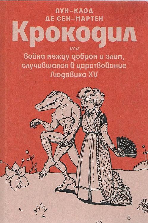 Луи-Клод де Сен-Мартен «Крокодил, или война между добром и злом...»