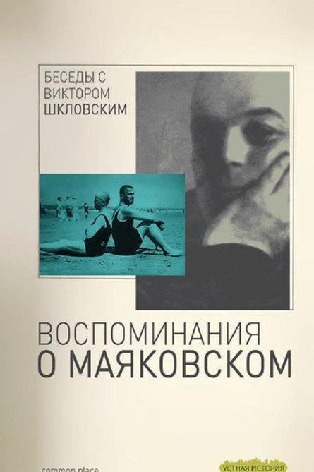 Виктор Дувакин «Беседы с Виктором Шкловским. Воспоминания о Маяковском»