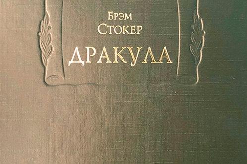 Брэм Стокер «Дракула»