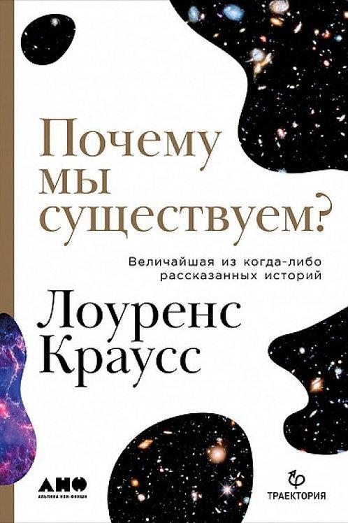 Лоуренс Краусс «Почему мы существуем?»