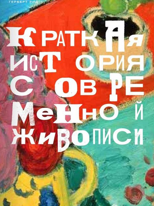 Герберт Рид «Краткая история современной живописи»