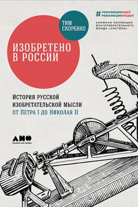 Тим Скоренко «Изобретено в России. История русской изобретательской мысли»