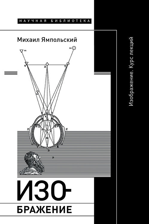 Михаил Ямпольский «Изображение. Курс лекций»